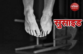 ओडिशा: सुसाइड से पहले शख्स ने वीडियो बनाकर किया पोस्ट, आत्महत्या का यह बताया कारण