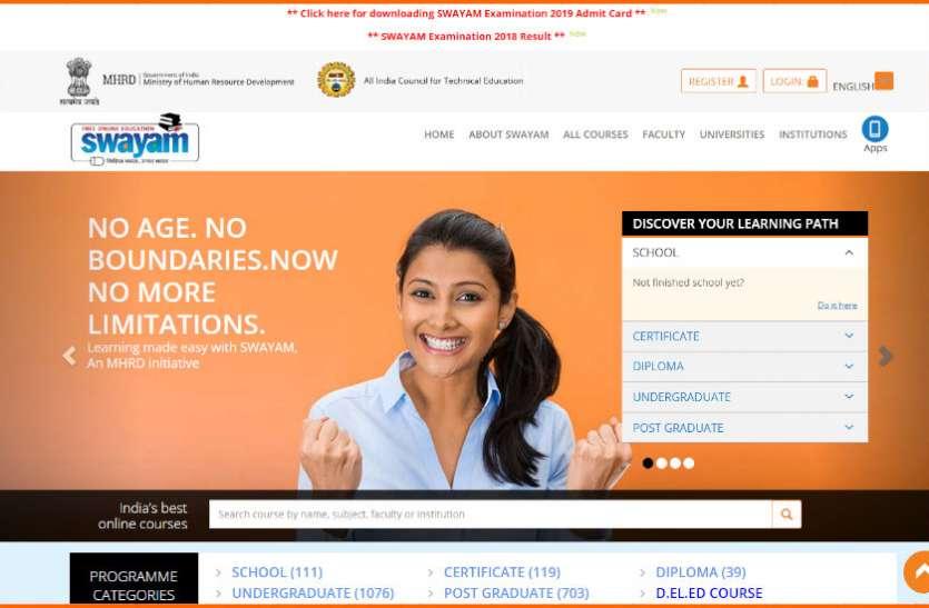 घर बैठे मनचाहे कोर्स की करें ऑनलाइन पढ़ाई, ये है भारत सरकार की नई पहल
