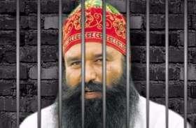 गुरमीत राम रहीम का आजीवन कारावास बलात्कार मामलों में बीस साल का कारावास पूरा करने के बाद होगा शुरू