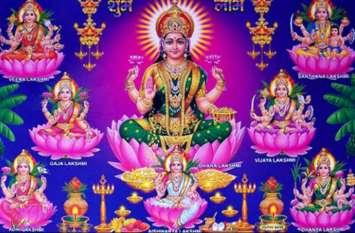 महालक्ष्मी का जन्मोत्सव आज, इस तरह करें माता को प्रसन्न
