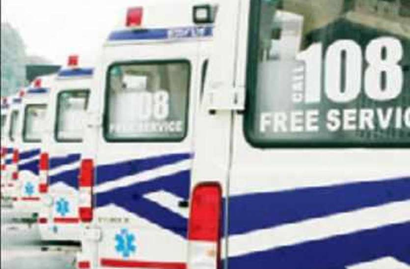 सेवा बनी परेशानी: 108 की सेवा के लिए परिजनों को करना पड़ इंतजार