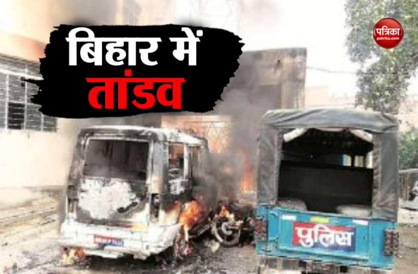 बिहार: युवती की मौत से भड़की भीड़, हमले में 6 पुलिसकर्मी घायल