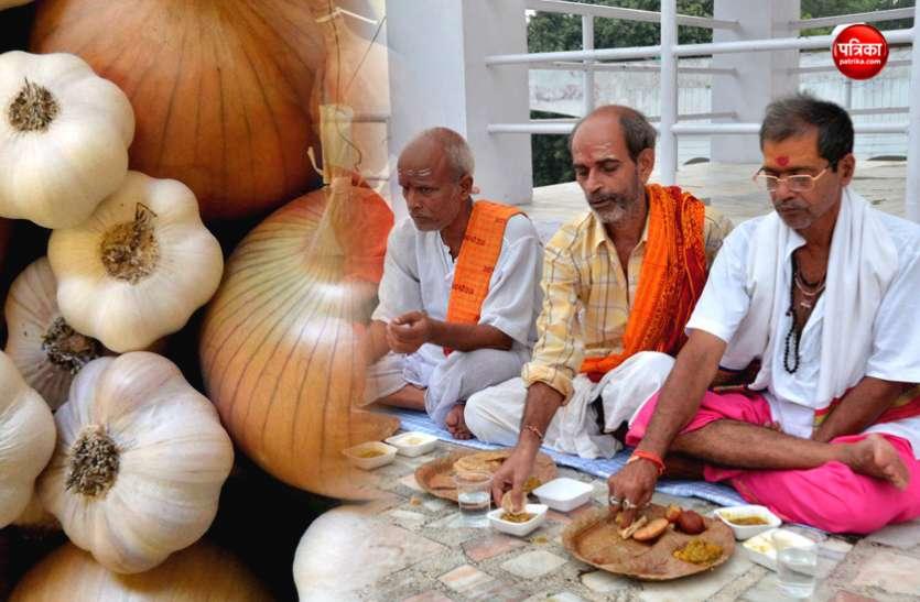प्याज व लहसुन का सेवन इस वजह से नहीं करते हैं ब्राह्मण, राहु-केतु से है इसका संबंध