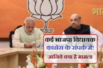 कई भाजपा विधायक हो सकते हैं कांग्रेस में शामिल! जानिये क्या है मामला