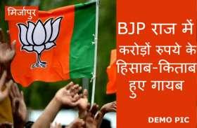 जहां 6 साल से शासन कर रही है BJP, वहां से गायब हैं करोड़ों रुपये के हिसाब-किताब