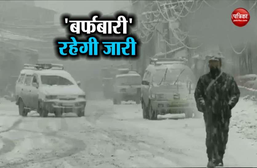 मौसम विभाग की चेतावनी आज बिगड़ेगा मौसम,  चार दिन तक पहाड़ों पर होगी जमकर बर्फबारी
