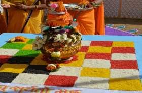 PHOTOS:देवताओं के आह्वान के साथ प्रारंभ हुआ गायत्री परिवार का विशाल यज्ञ समारोह
