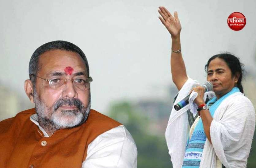केंद्रीय मंत्री गिरिराज सिंह का आरोप, ममता बनर्जी की सरकार में डरे हुए हैं हिंदू