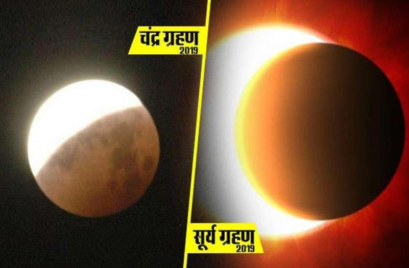 इस साल पड़ रहे कुल 5 ग्रहण, बदल जाएंगी दशाएं, जानें क्या हैं इसकी तिथियां
