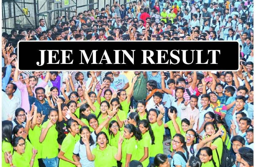 जेईई मेन के पहले प्रश्न पत्र का परिणाम घोषित, टॉप 15 में राजस्थान के दो छात्र