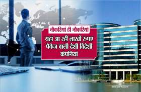 नौकरियां ही नौकरियां: डिग्री, डॉक्यूमेंट कर लें तैयार, यहां आ रहीं लाखों रुपए पैकेज वाली देशी विदेशी कंपनियां