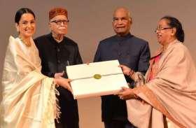 'मणिकर्णिका' देख राष्ट्रपति राम नाथ कोविन्द ने कंगना को दिया ये 'खास अवॅार्ड'