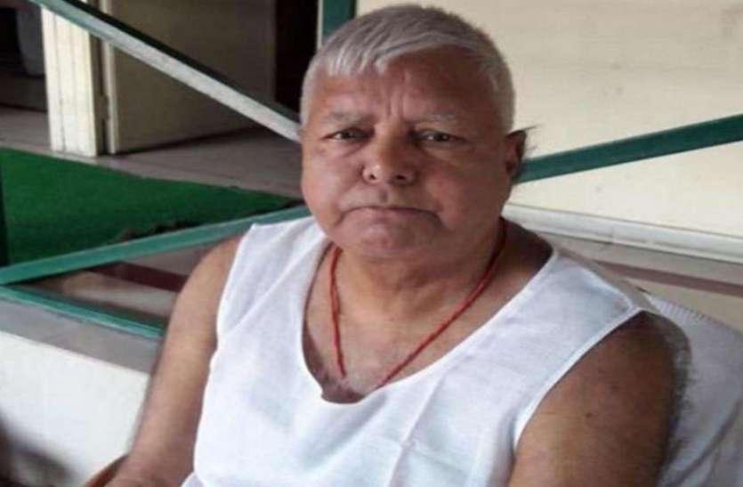 नहीं मिली जमानत तो लालू प्रसाद ने जेल से समर्थकों के नाम लिखी चिट्ठी, बताई यह बात