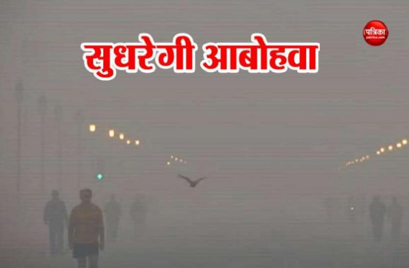 दिल्ली की हवा में सुधार, बारिश गिरा सकती है राजधानी का तापमान