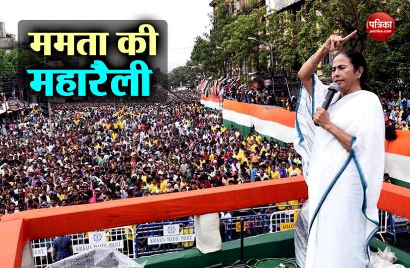 महारैली में गरजीं ममताः त्याग का नाम है हिंदू, ईमान का नाम है मुसलमान