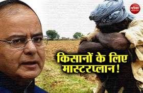 बजट 2019: जानिए किसानों के लिए वित्त मंत्री अरुण जेटली का क्या है मास्टरप्लान, कर्जमाफी से अागे बढ़कर क्या करेगी सरकार