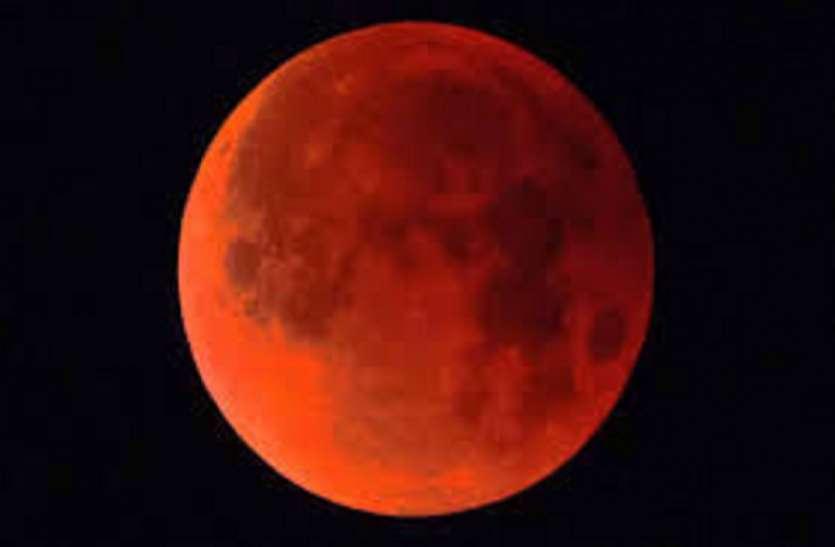 Lunar Eclipse: 21 जनवरी को इतने बजे लगेगा साल का पहला चंद्र ग्रहण, जानिए सूतक का समय
