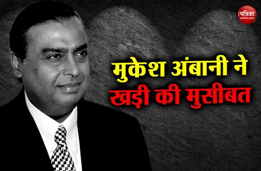 मुकेश अंबानी के इस फैसले पर भारतीय कारोबारियों ने उठाए सवाल, कठोर नियमों के लिए किया मांग