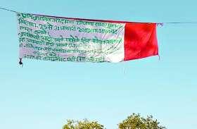 नक्सलियों ने 25 से 31 जनवरी तक भारत बंद का किया ऐलान, लगाए बैनर-पोस्टर