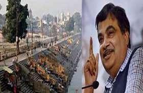 केंद्र सरकार ने अयोध्या को दी बड़ी सौगात