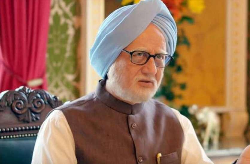 The Accidental Prime Minister: पाकिस्तान में फिल्म रिलीज होते ही गरमाई देश की जनता, अनुपम खेर को सुनाई खरी-खोटी