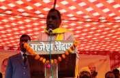 मंत्री राजभर ने बीजेपी को घेरा, कहा कुंभ के लिए योगी सरकार ने खोला खजाना, लेकिन गरीबों के लिए...