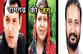 Ramgarh Election : रामगढ़ विधानसभा चुनावों में प्रत्याशी वोटों के गणित मे उलझे, मतदाताओं ने दिया यह बयान