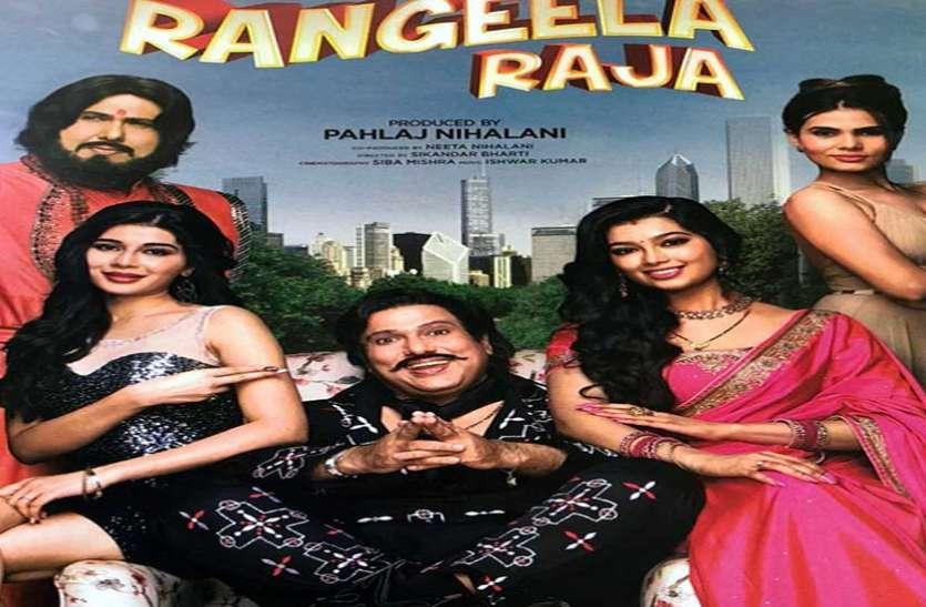 Rangeela Raja Box Office Day 1 Collection:  गोविंदा की 'रंगीला राजा' पहले दिन बॉक्स ऑफिस पर किया कमाल, कमाए इतने करोड़