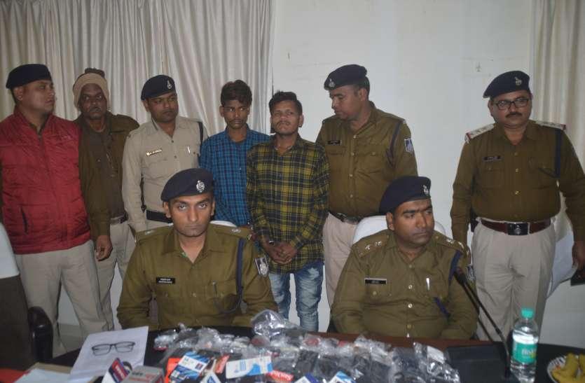 पुलिस की नींद उड़ाने वाले शातिर चोर गिरफ्तार, लाखों के मोबाइल बरामद