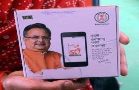 पूर्व मंत्री ने अपनी पार्टी पर लगाया आरोप, बोले- भाजपा ने किसानों के पैसों से मुफ्त स्मार्ट फोन बांटा, और..