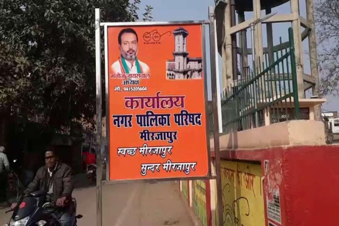 Mirzapur Nagar Palika