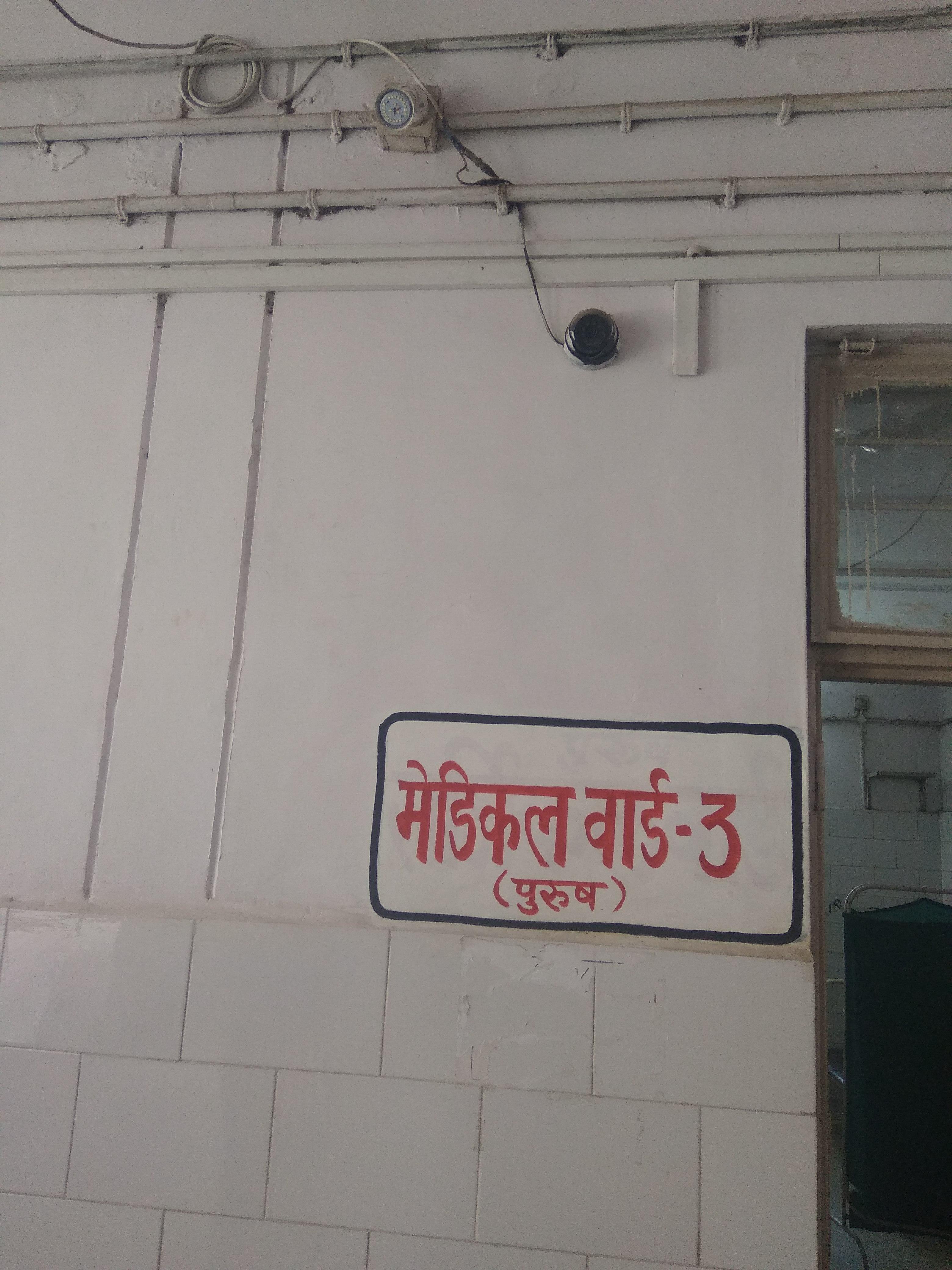 तीसरी आंख बंद: भगवान भरोसे जिला अस्पताल की सुरक्षा व्यवस्था, लाखों की सीसीटीवी कैमरा बनी शोपीस