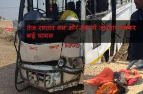 कुंभ जा रही दर्शनार्थियों से भरी बस और ट्रक में जोरदार टक्कर, कई घायल