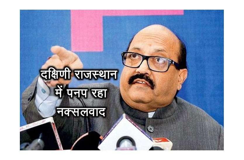 राज्यसभा सांसद अमरसिंह ने कहा, दक्षिणी राजस्थान में पनप रहा नक्सलवाद, इसे उखाड़ फेंकना चाहिए...