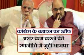 लोकसभा चुनाव 2019: कांग्रेस के ब्रह्मास्त्र का असर कम करने में जुटी भाजपा!