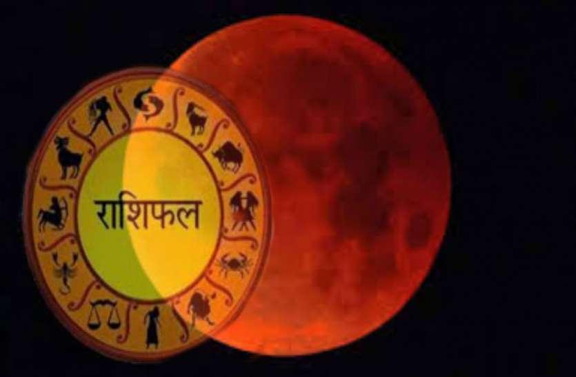 Lunar Eclipse 2019: 21 जनवरी को लगेगा चंद्र ग्रहण, जानिए इन राशियों पर क्या होगा असर