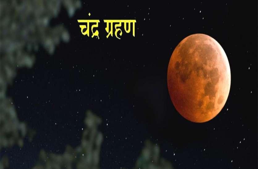 गुरु पूर्णिमा पर चंद्र ग्रहण का संयोग, इन ग्रहों से बिगड़ेंगे सारे काम-पंचांग