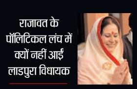 राजावत के पॉलिटिकल लंच में क्यों नहीं आईं लाडपुरा विधायक....