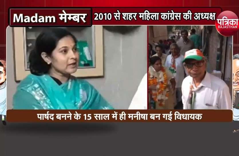 VIDEO: पत्रिका टीवी के साथ मि. मेम्बर मनीषा पंवार (विधायक जोधपुर) की ख़ास बातचीत पार्ट - 2