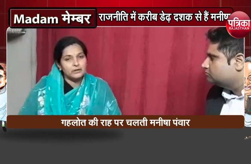 VIDEO: पत्रिका टीवी के साथ मि. मेम्बर मनीषा पंवार (विधायक जोधपुर) की ख़ास बातचीत पार्ट - 1