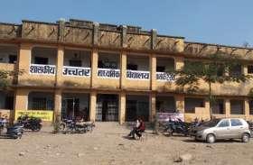 बंद होने की कगार पर 60 वर्ष पुराना यह विद्यालय, भावुक हुए शिक्षक सरकार से लगाई गुहार