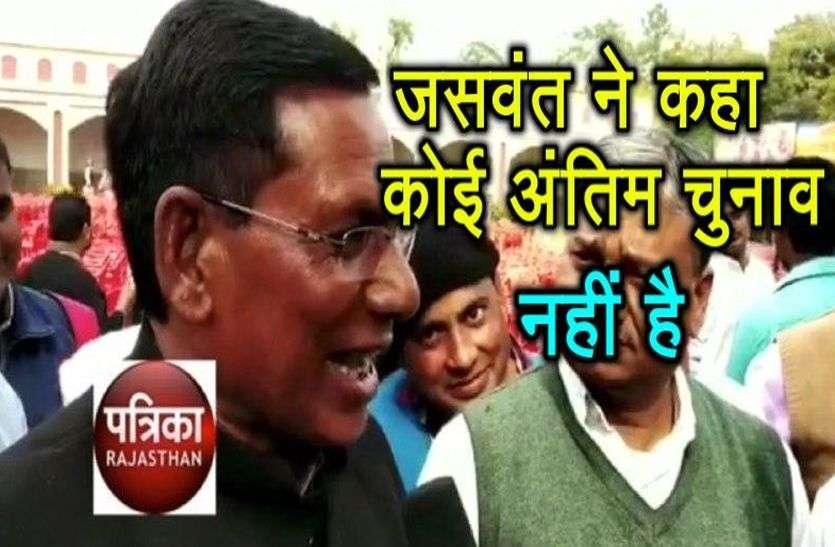 VIDEO: अपने दिए बयान से मुकरे पूर्व मंत्री जसवंत यादव, चुनाव नहीं लड़ने की कही थी बात