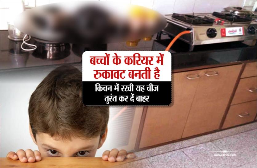 बच्चों के करियर में रुकावट बनती है किचन में रखी यह चीज़, तुरंत कर दें बाहर