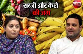 लोकसभा चुनाव 2019 : अमेठी की जंग जीतने के लिए कोई बांट रहा केला तो किसी को सब्जी का सहारा