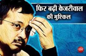 केजरीवाल के बयान को लेकर दर्ज हुआ मानहानि केस, बीजेपी ने चुनाव आयोग से कहा- रद्द हो AAP का चुनाव चिन्ह