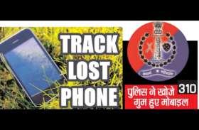 Good News : जल्दी करें, पुलिस लौटा रही गुम हुए मोबाइल, यहां मिलेंगे