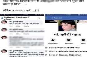 अलवर के रामगढ़ में विधानसभा चुनाव से पूर्व एक व्यक्ति ने सोशल मीडिया पर डाली आपत्तिजनक पोस्ट, लिखा कुछ ऐसा, पुलिस ने शुरु की जांच