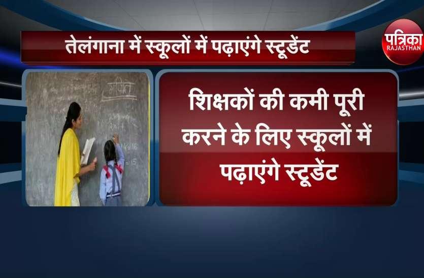 तेलंगाना में स्कूलों में पढ़ाएंगे स्टूडेंट