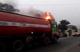 टैंकर में लगी आग, अंजान ड्राइवर 1 किलोमीटर करता रहा ड्राइविंग