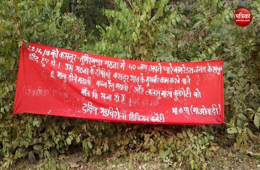 महाराष्ट्र: गढ़चिरौली में नक्सलियों ने 3 की हत्या की, पुलिस का सर्च ऑपरेशन जारी